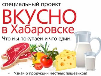 Вкусно в Хабаровске