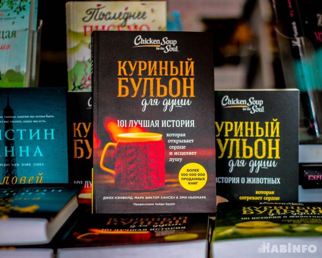 Время для книги: что читают хабаровчане? (ФОТОРЕПОРТАЖ)