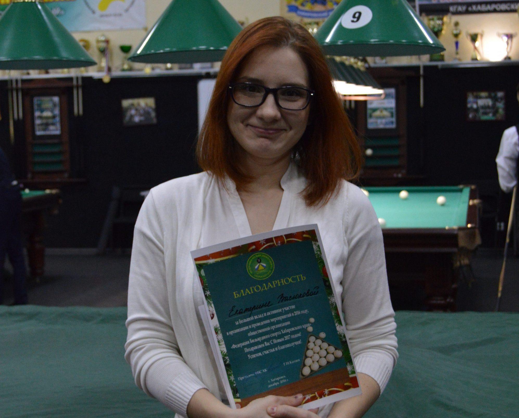 федерация бильярдного спорта хабаровского края благодарность