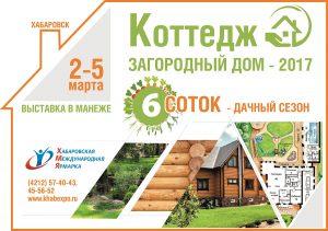 В Хабаровске пройдёт выставка «Коттедж. Загородный дом - 2017»