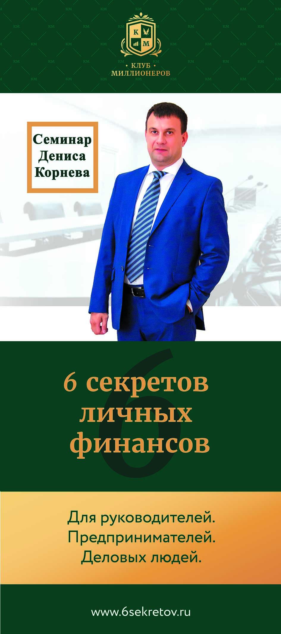 Миллионеры из Хабаровска: секреты успеха