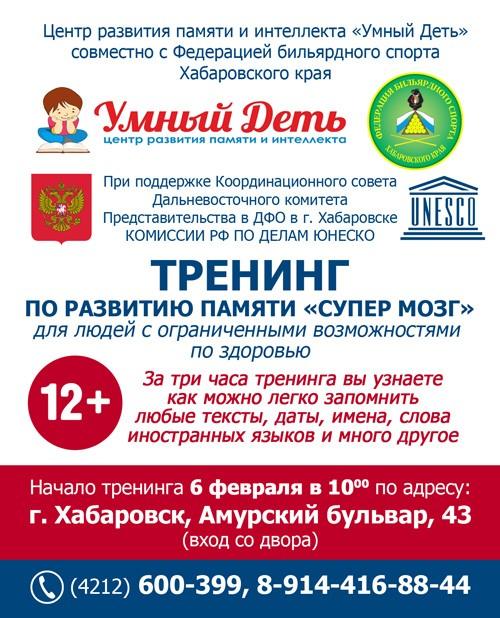 В Хабаровске открылось место, где можно прокачать свой мозг (ФОТО)