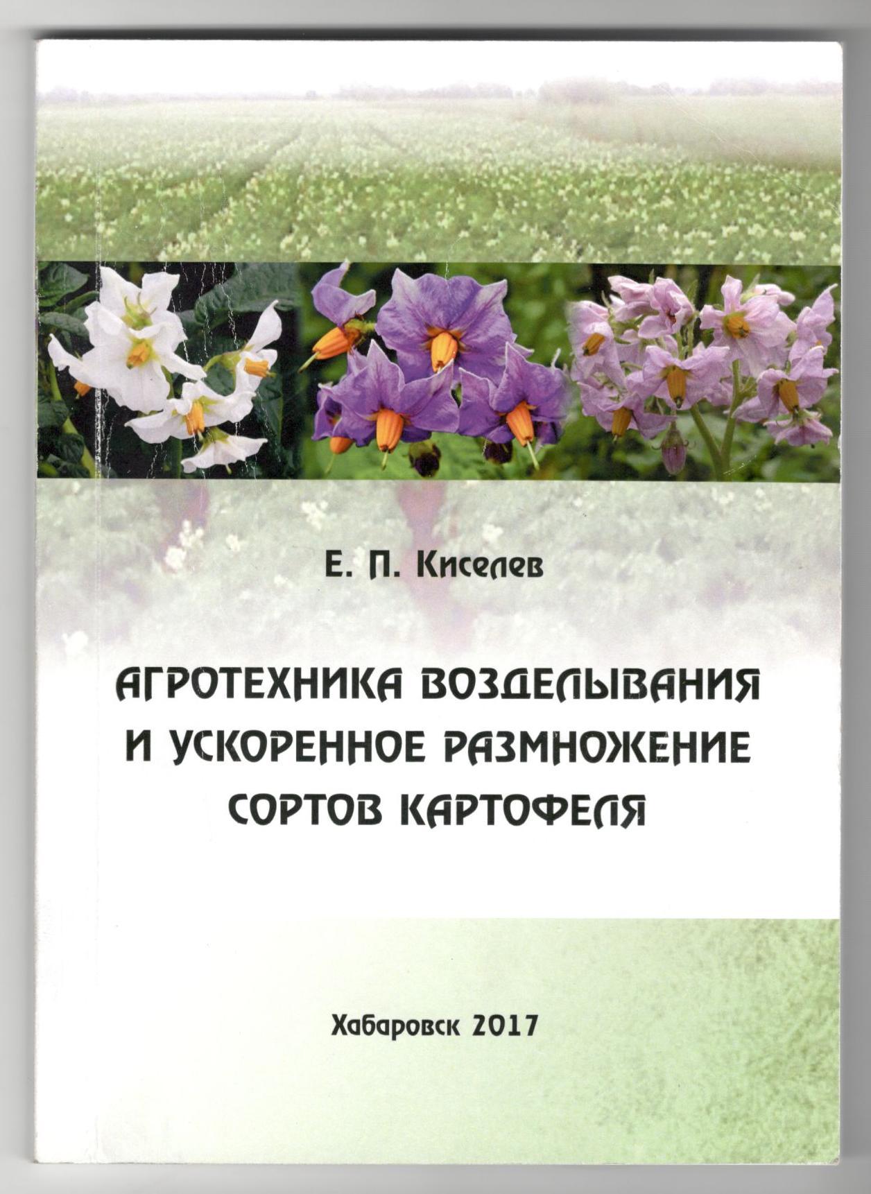 """Вышла в свет """"умная"""" книга овощевода-дальневосточника Евгения Киселева"""