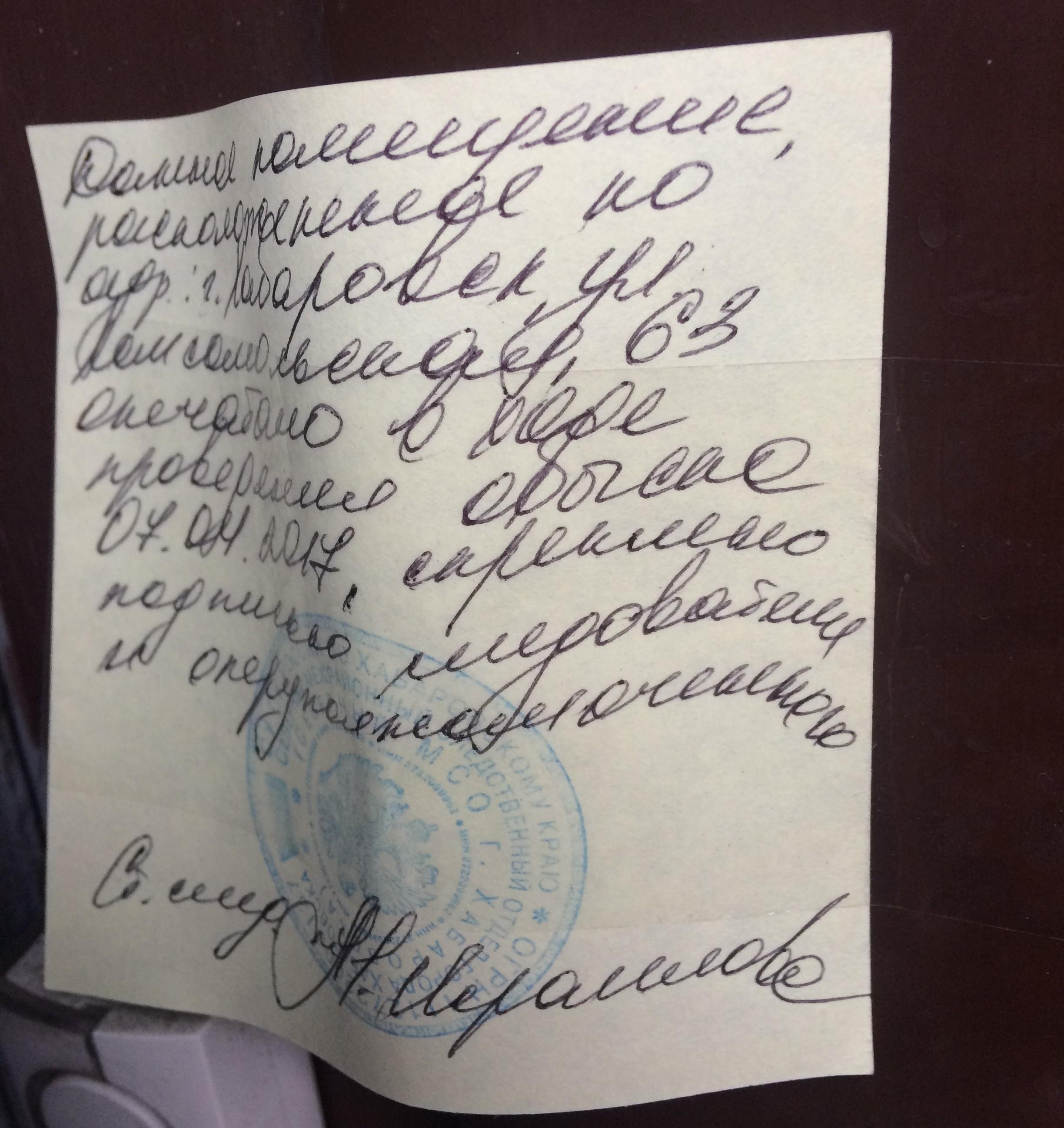 Миллион за ночь изъяли из подпольного казино в центре Хабаровска