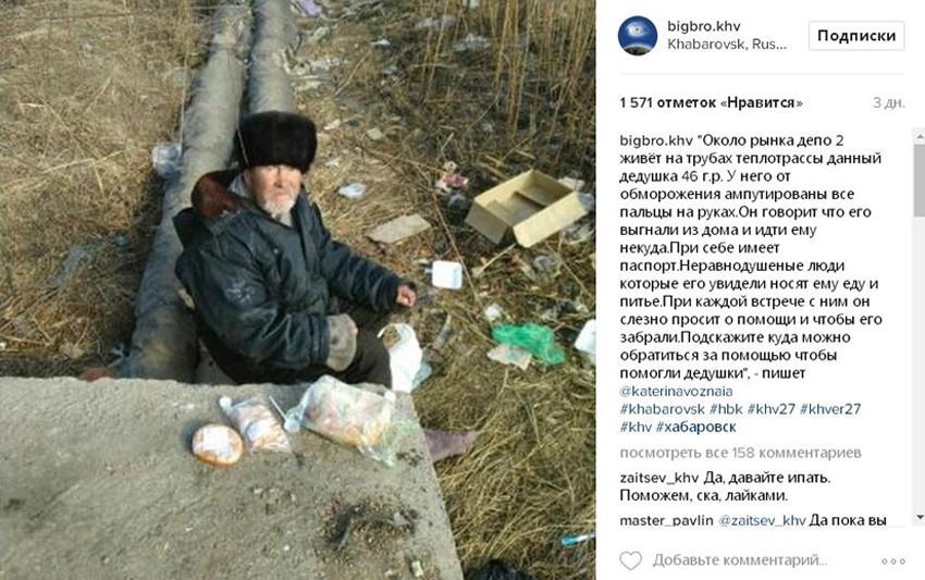 Хабаровск: милосердие через Инстаграм