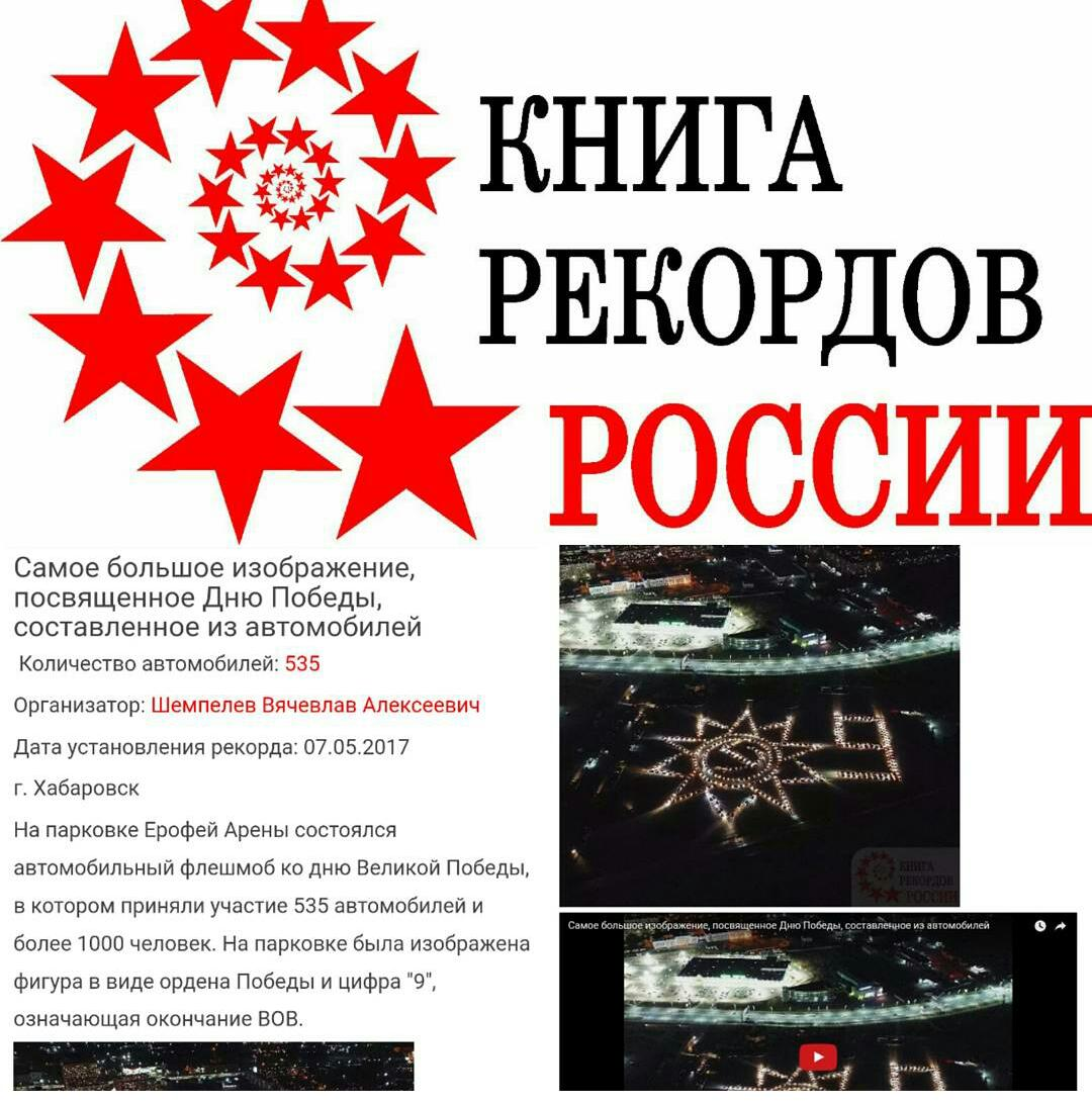Хабаровская Звезда Победы из автомобилей вошла в Книгу рекордов