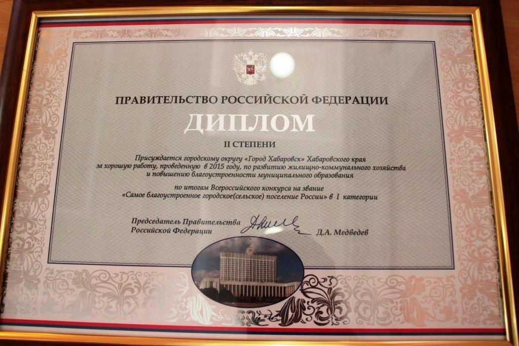 хабаровск 159 лет награды