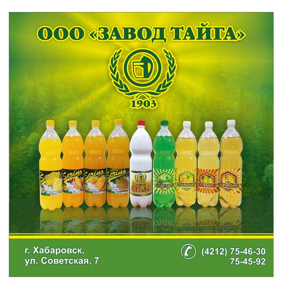 Квас от «Завода Тайга» - победитель конкурса «Хабаровская марка»