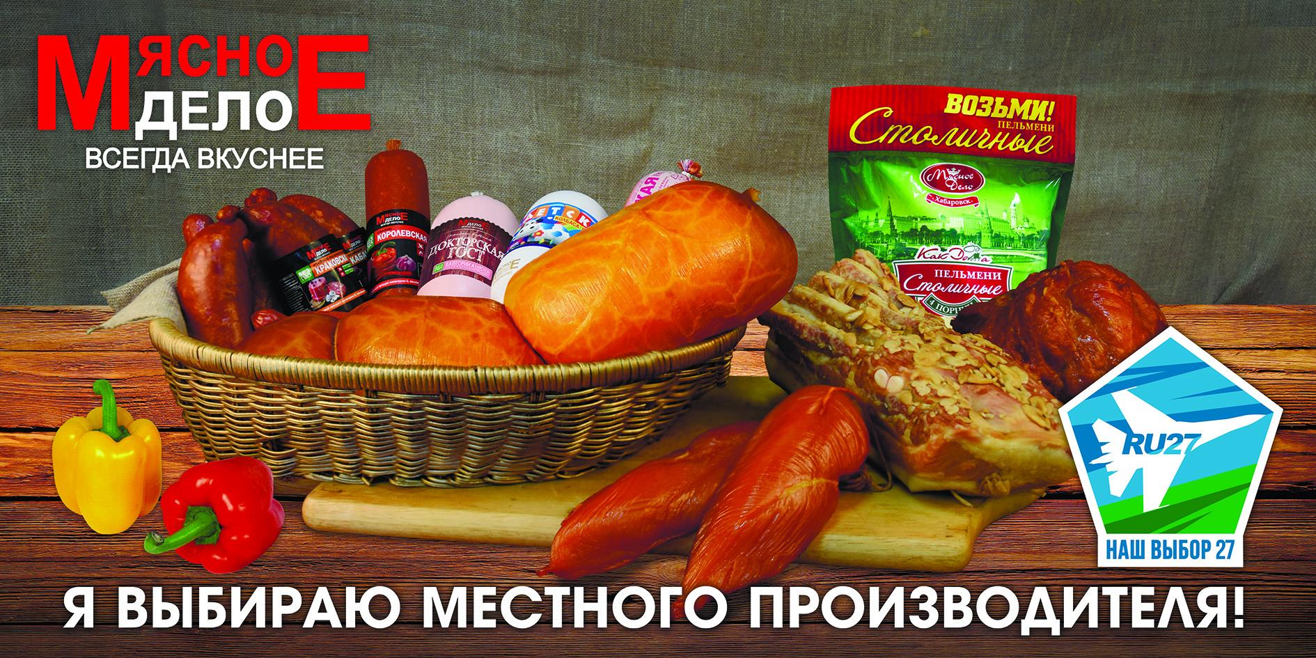 Колбаса «Детская» варёная и зельц «Сальтисон» от «Мясного дела» получили хабаровский знак качества