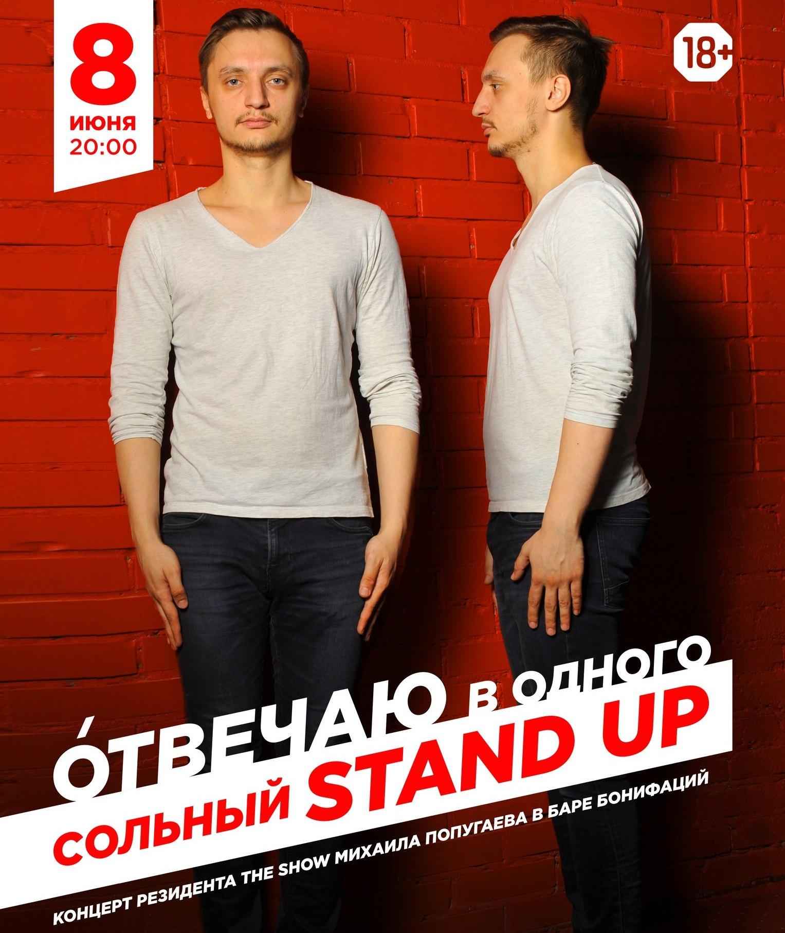 Стендап должен быть приличным: интервью с Михаилом Попугаевым