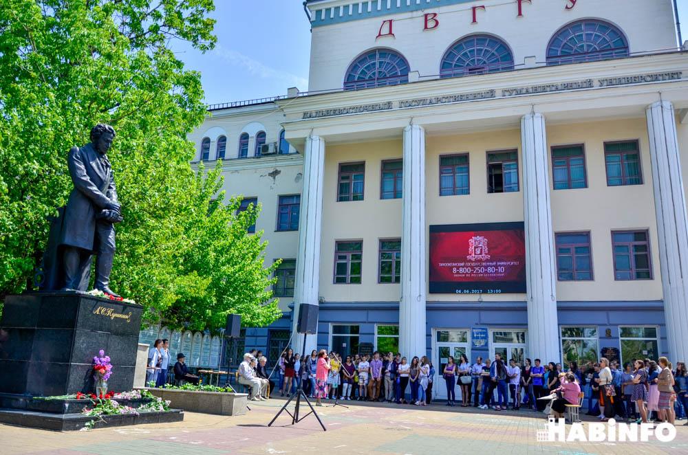 В Хабаровске прошли ежегодные Пушкинские чтения