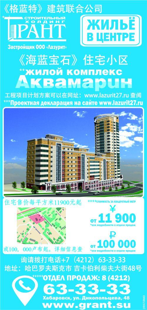 Недвижимость: покупка квартиры