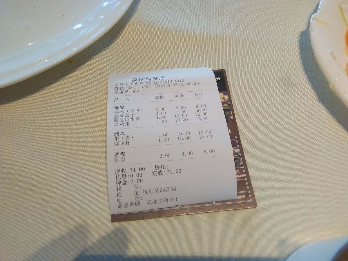 Рестораны Фуюане цена