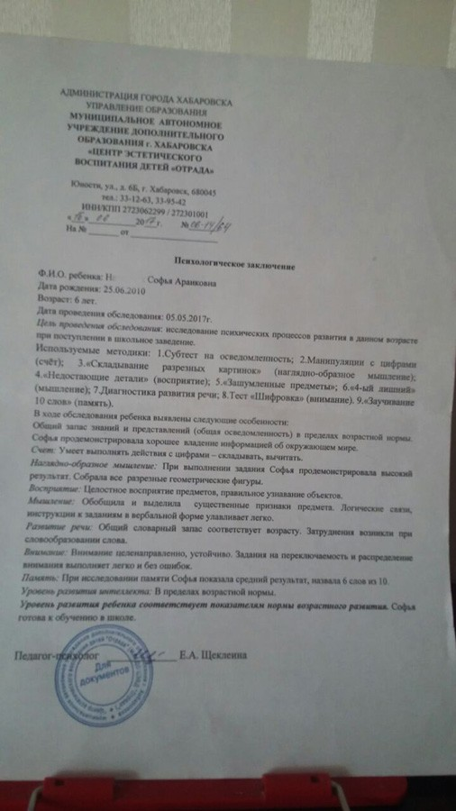 Оценка в шкафчике: в хабаровском детсадике анонимы шокировали родителей
