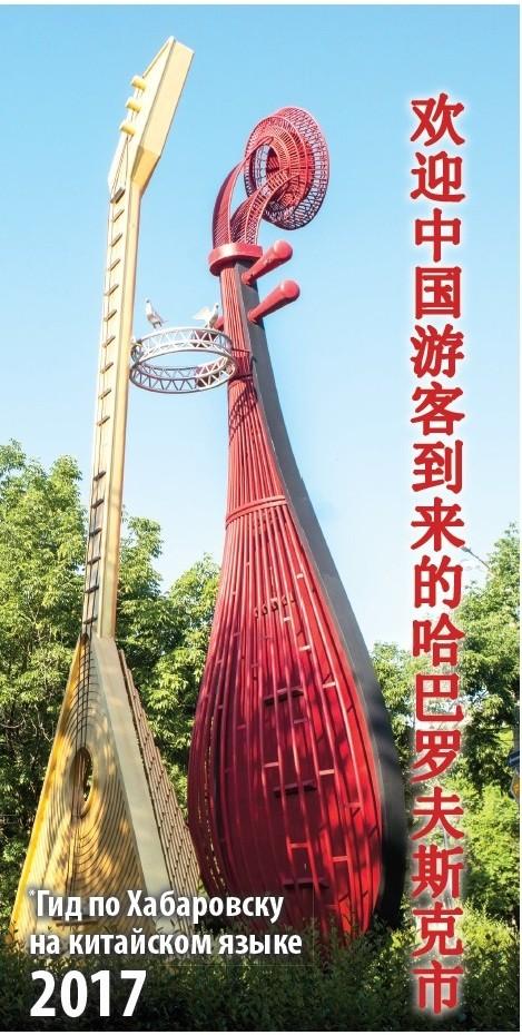 В Хабаровске выпустили гид по городу на китайском языке