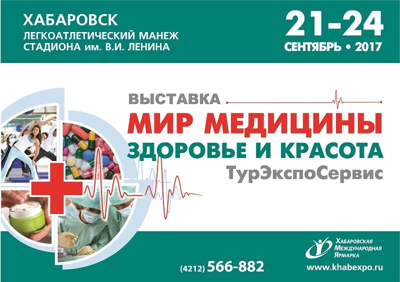 фестиваль здорового образа жизни 2017 пермь