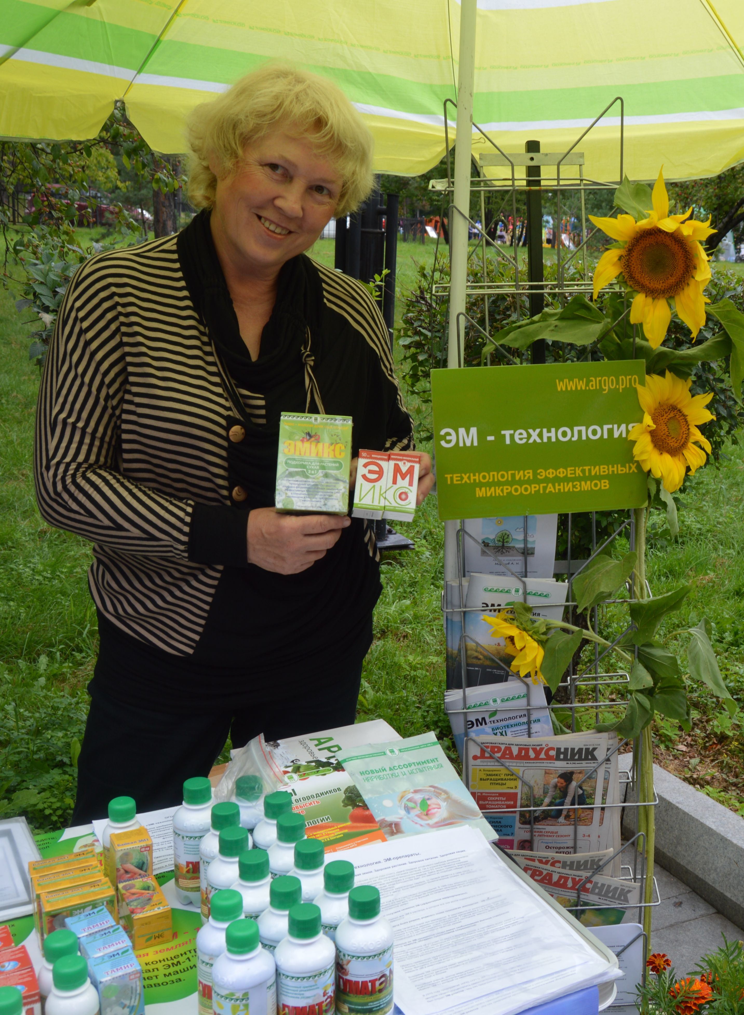 выставка союза садоводов