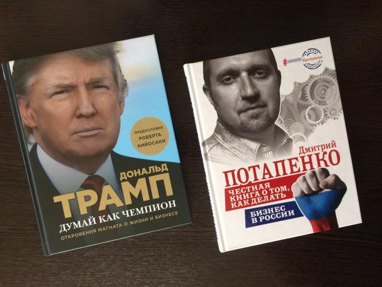 Хабаровск читающий: пять книг для молодого предпринимателя